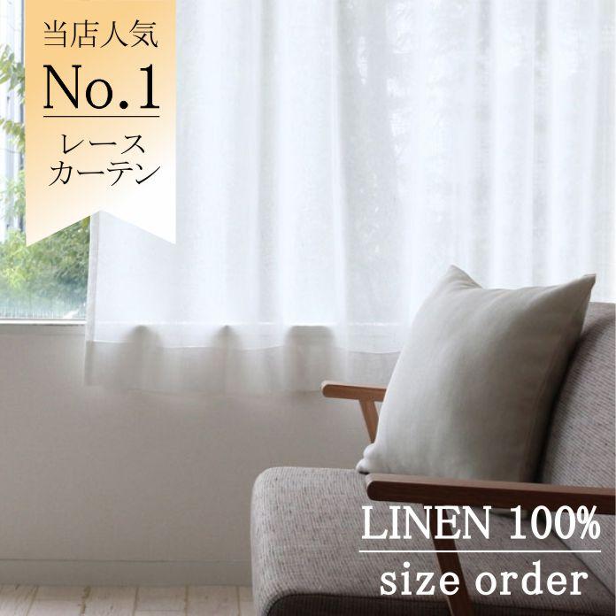 【 Delicat 】デリカ(日本産リネン)/ オーダーカーテン