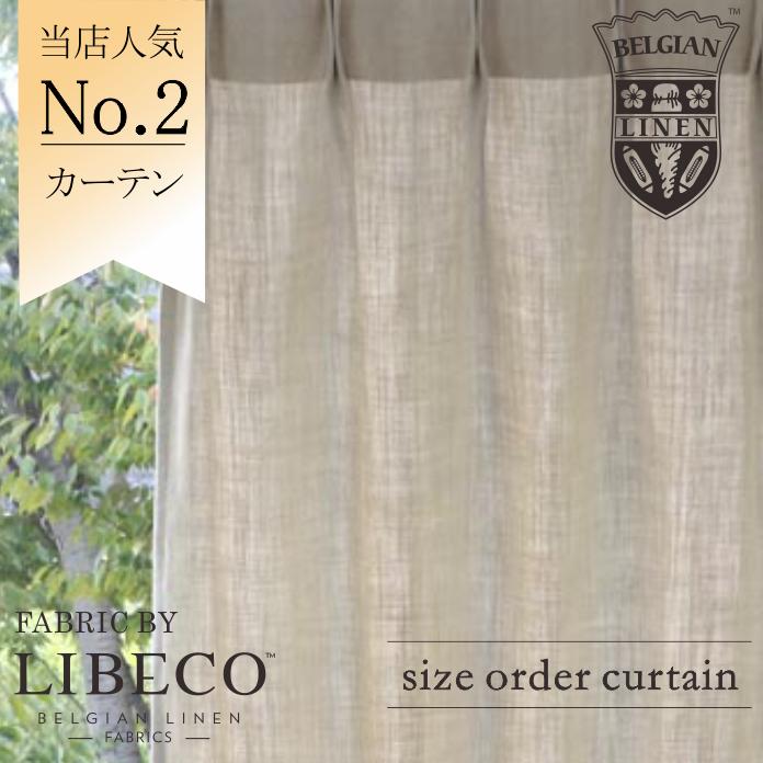 【 Flandre 】フランドル(ベルギー産リネン)/ オーダーカーテン