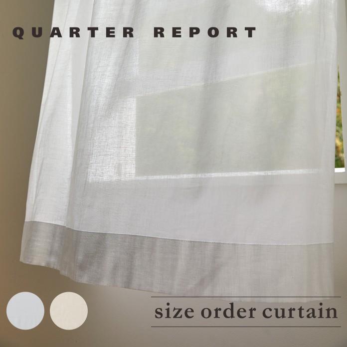 オーダーレースカーテン/綿100%/【フォギー】