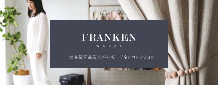 ブランド「FRANKEN WORKS」特集。世界最高品質ベルギーリネンコレクション