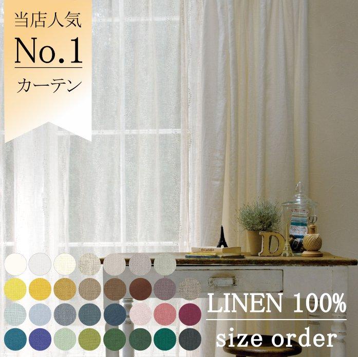 【 Natura 】ナトゥーラ(リトアニア産リネン)/ オーダーカーテン