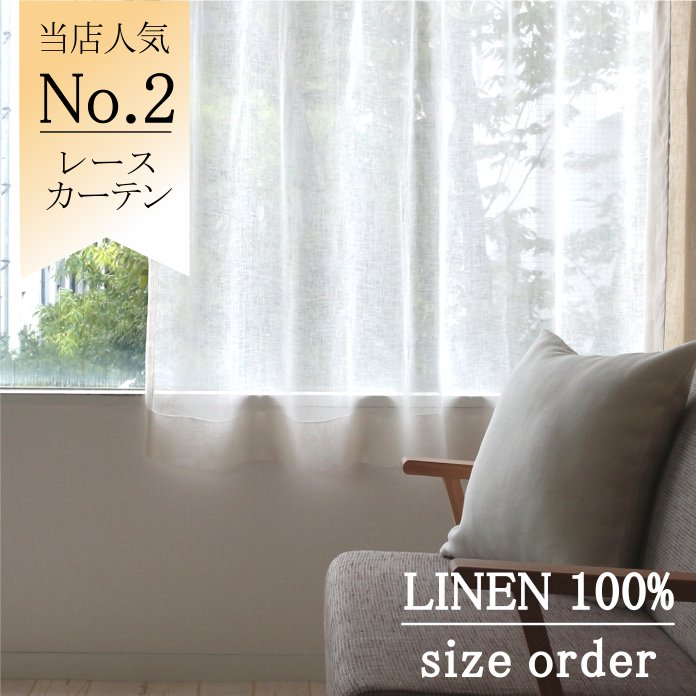 【 Nuvola 】ヌーヴォラ(日本産リネン)/ オーダーカーテン