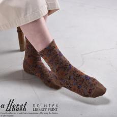 【靴下】【LIBERTY PRINT リバティプリント使用】【フローレットロンドン】