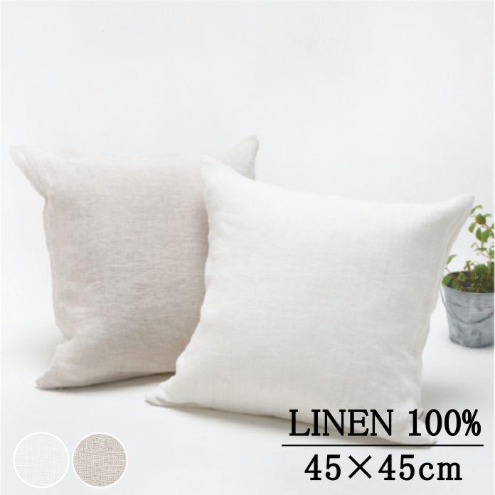 クッションカバー 45×45cm/日本産リネン(麻100%)/【リネンWガーゼ】