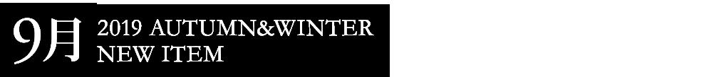 9月2019 AUTUMN&WINTER NEW ITEM