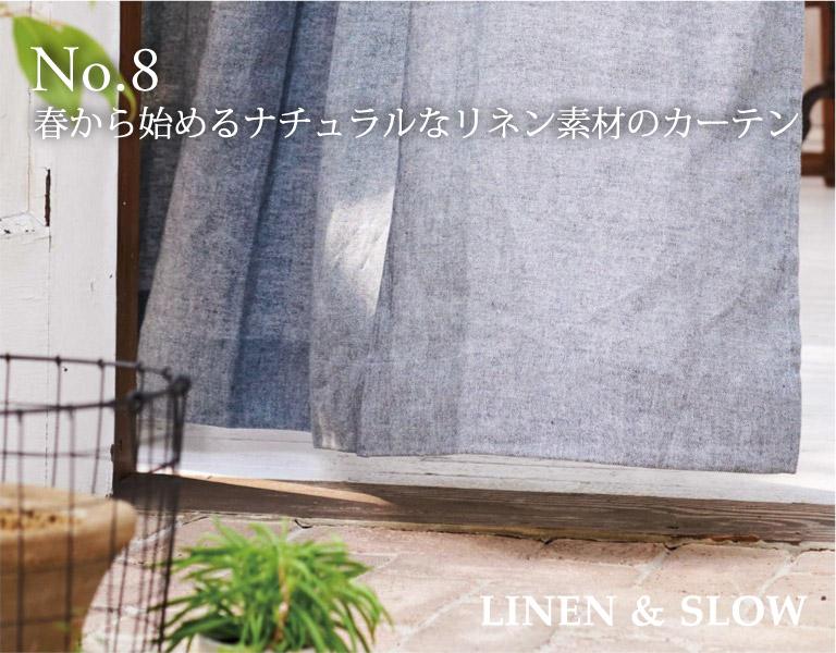 3月春から始めるナチュラルなリネン素材のカーテン