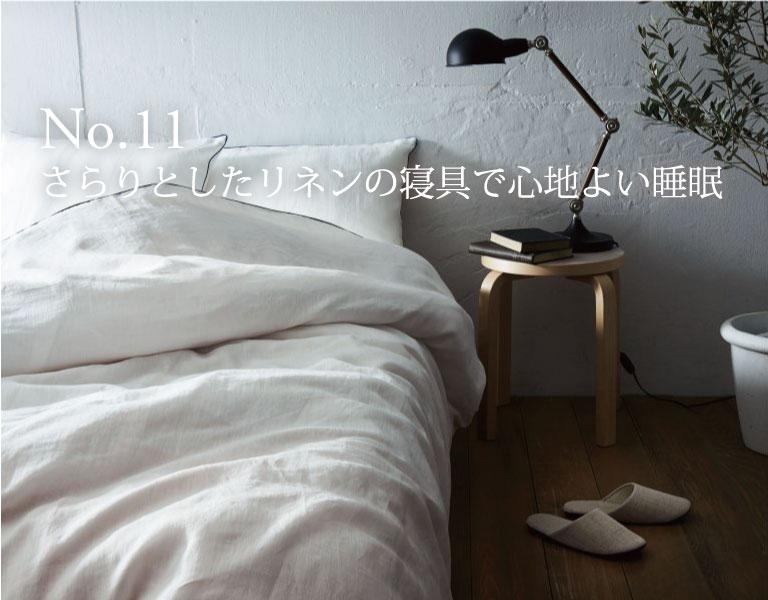 NO,11 さらりとしたリネンの寝具で心地よい睡眠