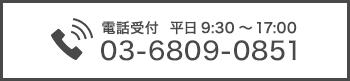 0368090851