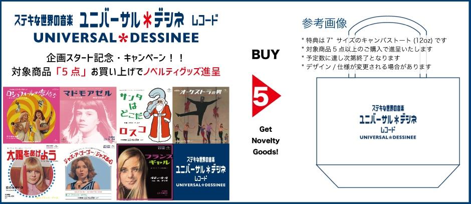 UNIVERSAL*DESSINEE campaign 20181103