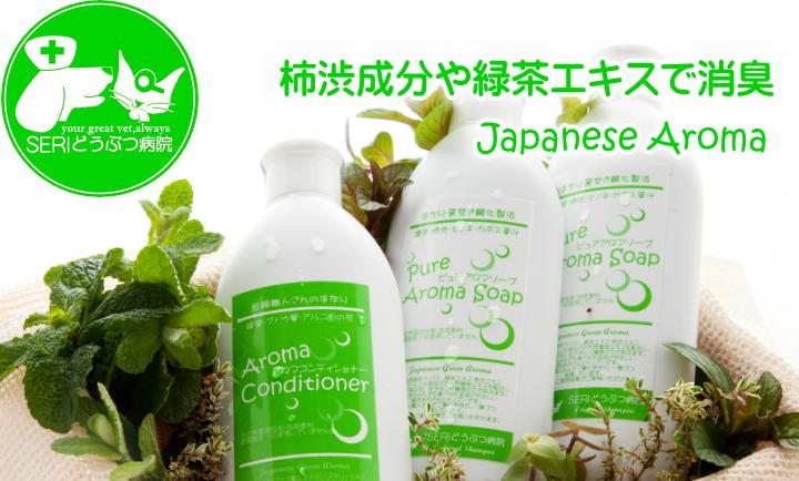 柿渋成分や緑茶エキスで消臭
