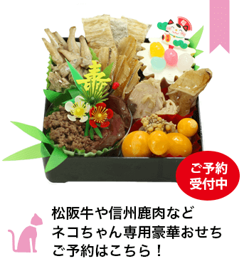 松阪牛や信州鹿肉などネコちゃん専用豪華おせち予約スタート!