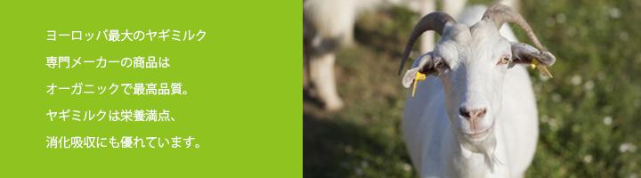 ヨーロッパ最大のヤギミルク専門メーカーの商品はオーガニックで最高品質。ヤギミルクは栄養満点、消化吸収にも優れています。