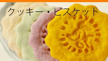 手作りクッキー・ビスケット