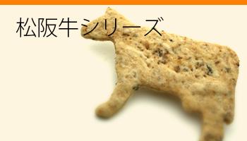 手作り松阪牛シリーズ