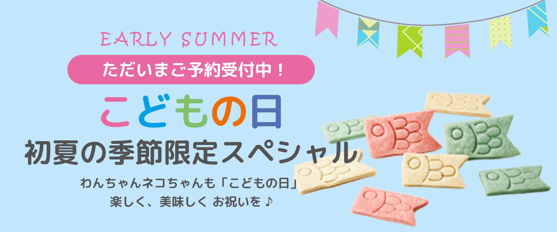 季節商品スペシャル