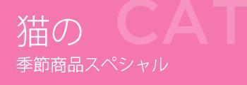 猫の季節商品スペシャル
