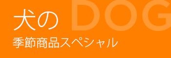 犬の季節商品スペシャル