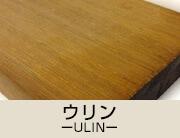 ULIN ウリン