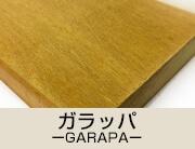 GARAPA ガラッパ