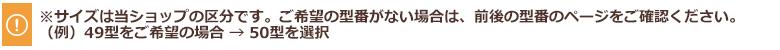 (例)49型をご希望の場合→50型を選択