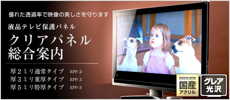液晶テレビ保護パネル クリアパネル総合案内