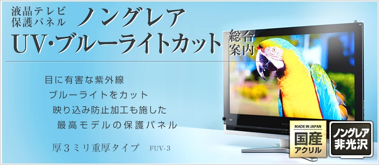 液晶テレビ保護パネル ノングレアUV・ブルーライトカット総合案内 非光沢