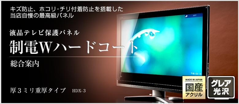 液晶テレビ保護パネル 制電Wハードコート総合案内
