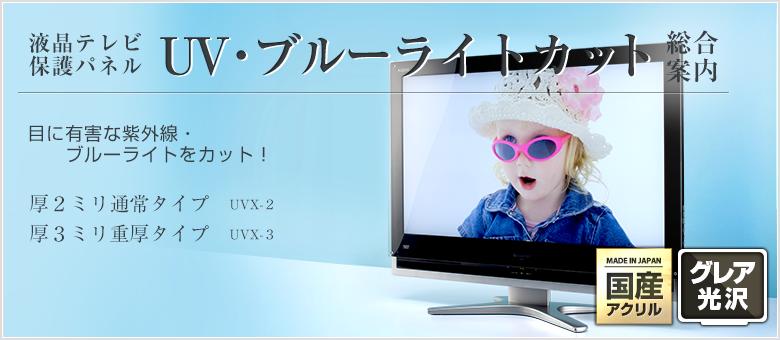 液晶テレビ保護パネル UV・ブルーライトカット総合案内