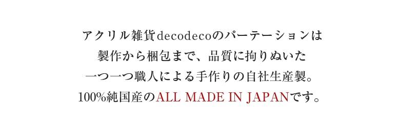 アクリル雑貨decodecoのパーテーションは製作から梱包まで、品質に拘りぬいた一つ一つ職人による手作りの自社生産製。100%純国産のALL MADE IN JAPANです。