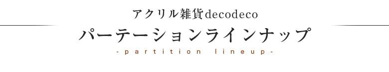 アクリル雑貨decodeco パーテーションラインナップ