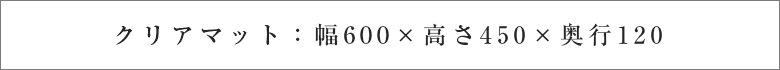 クリアマット:幅600×高さ450×奥行120