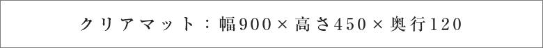 クリアマット:幅900×高さ450×奥行120