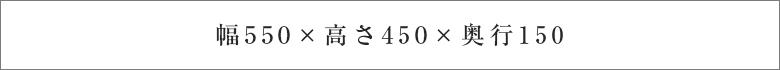 幅550×高さ450×奥行150