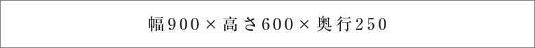 幅900×高さ600×奥行250