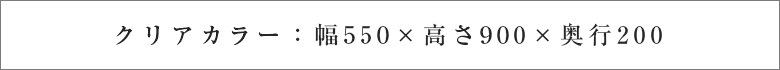 クリアカラー:幅550×高さ900×奥行220