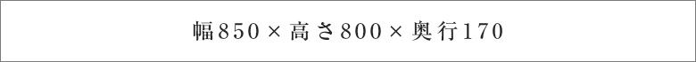 幅850×高さ800×奥行170
