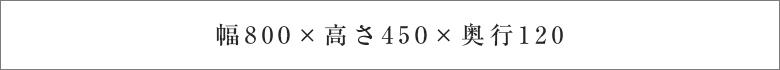 幅800×高さ450×奥行120