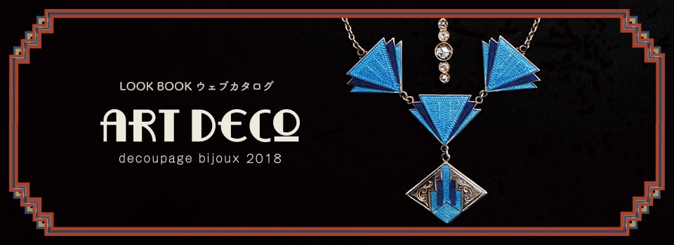 LOOKBOOK特集ページ「ART DECO」