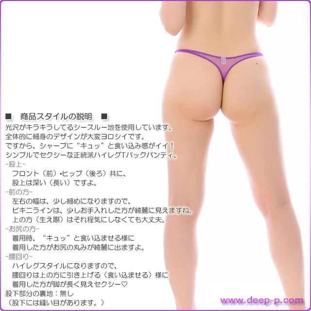 セクシーなTバックパンティ 正統派のハイレグスタイル スパークハーフシースルー 紫色 ラポーム