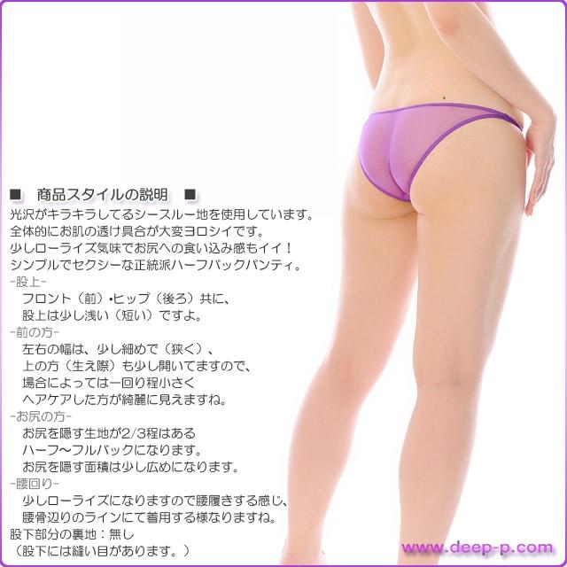 セクシーなハーフバックパンティ ヒップラインがシャープ スパークハーフシースルー 紫色 ラポーム