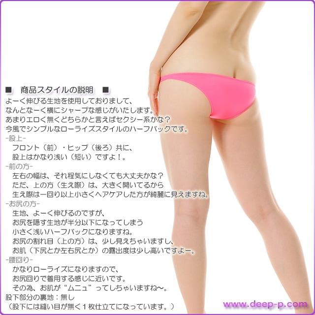 ローライズミニハーフバックパンティ 横にシャープなイメージ よーく伸びてお肌にフィット ホットピンク色 ラポーム