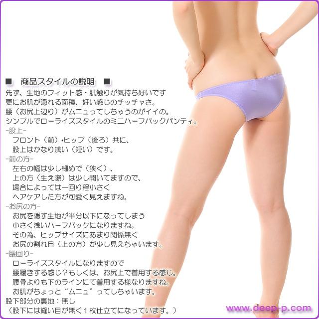 かなり浅く小さなハーフバックパンティ お肌ムニュ下尻プリンしちゃうぅ ソフトストレッチ地 紫色 ラポーム