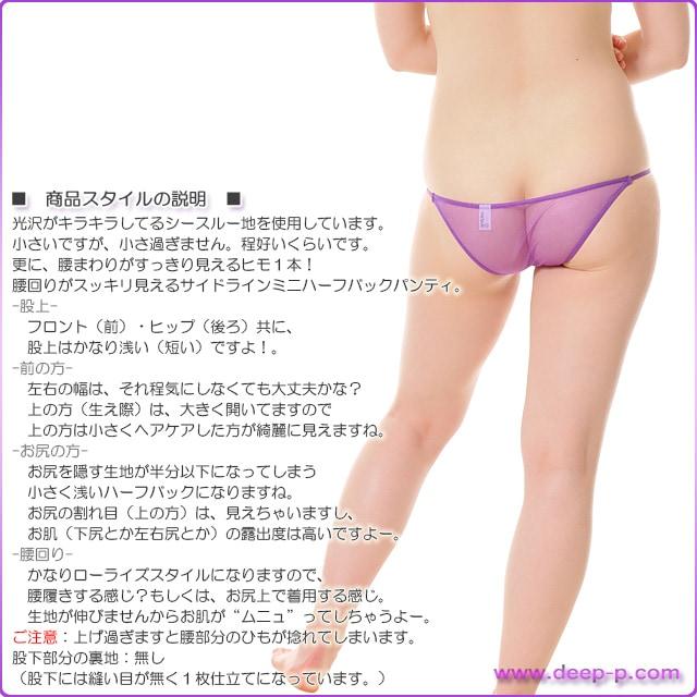 腰まわりスッキリハーフバックパンティ スケスケで丁度好い小ささ スパークハーフシースルー 紫色 ラポーム