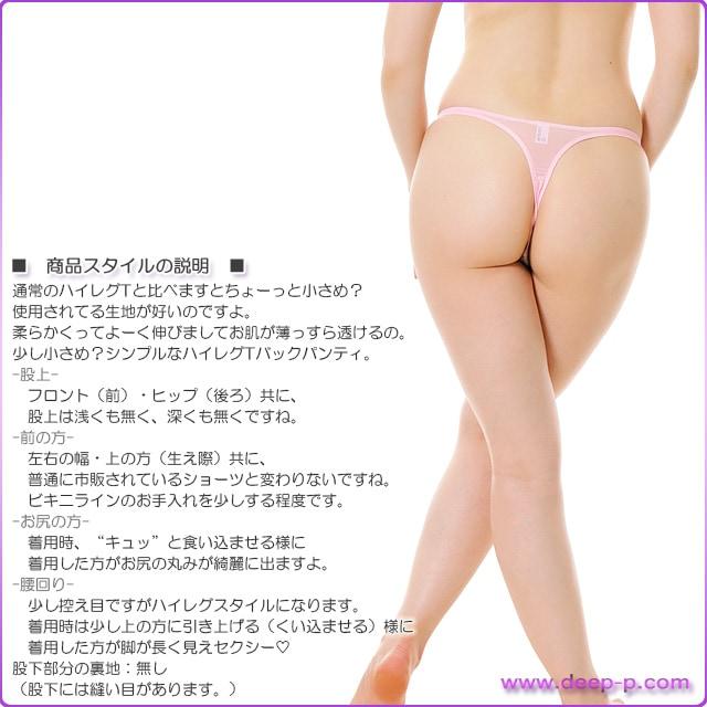 ハイレグTバックパンティ 薄っすらお肌透け具合がイイ スーパーストレッチ地 ピンク色 ラポーム