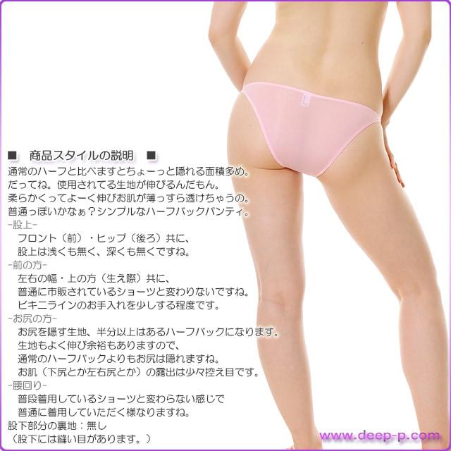 シンプルなハーフバックパンティ 薄っすらお肌透け具合がイイ スーパーストレッチ地 ピンク色 ラポーム