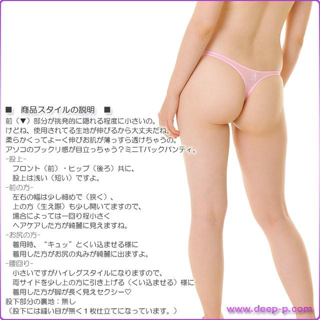 ミニハイレグTバックパンティ 薄っすらお肌透け具合がイイ スーパーストレッチ地 ピンク色 ラポーム