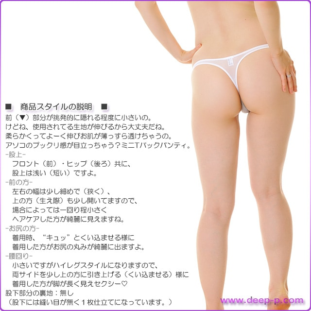 ミニハイレグTバックパンティ 薄っすらお肌透け具合がイイ スーパーストレッチ地 白色 ラポーム