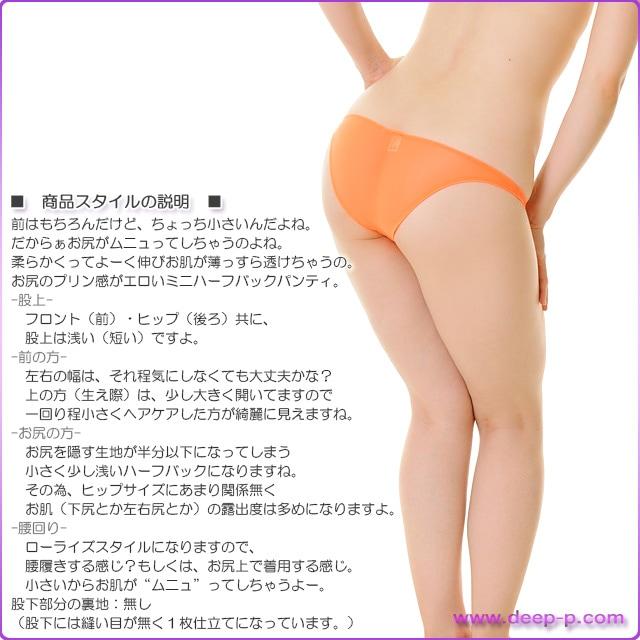 ミニローライズハーフバックパンティ 薄っすらお肌透け具合がイイ スーパーストレッチ地 オレンジ色 ラポーム