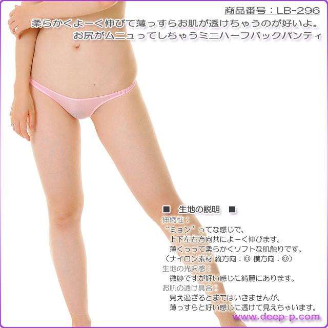 ミニローライズハーフバックパンティ 薄っすらお肌透け具合がイイ スーパーストレッチ地 ピンク色 ラポーム