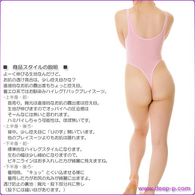 シンプルなハイレグTバックプレイスーツ 薄っすらお肌透け具合がイイ スーパーストレッチ地 ピンク色 ラポーム